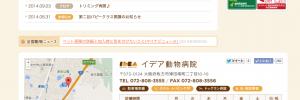 スクリーンショット 2014-10-02 16.33.05